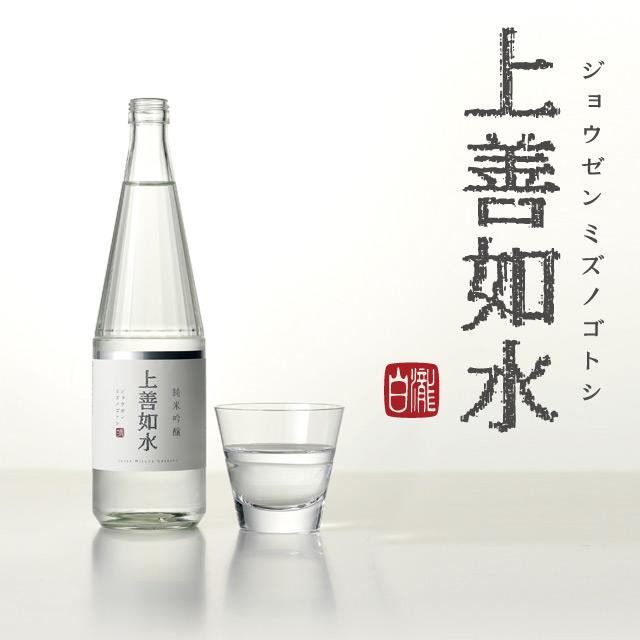 上善如水|白瀧酒造 株式会社